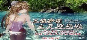 Sangoku Musou Empress Tragedy Crack